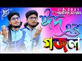 পরপর দুটি গজল-আলবিদা রমজান ২০২১-ঈদের গজল-'-শিল্পী এমডি ইমরান হোসেন-'-Bangla Gojol-Murshid Multimedia