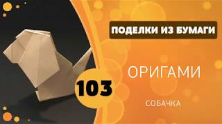 103 - Оригами. Собачка