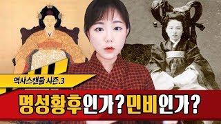 역사스캔들 163화-명성황후인가?민비인가??그녀의만행들과 그 진실은?!★한나TV