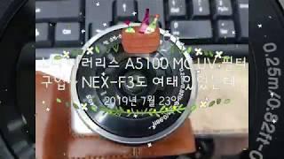 소니 미러리스 A5100 MC UV 필터 구입~ NEX…