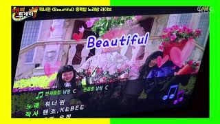 해피 투게더 3 -  해피투게더 x 워너원 노래방 와서 자기 노래부터 부르는 아이돌 20180110