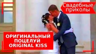 Оригинальный поцелуй Original kiss Свадебные приколы Wedding jokes 結婚式のジョーク शादी चुटकुले نكات الزفاف
