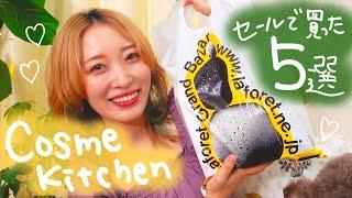 【コスメキッチン購入品】アラサー女子がセールで買ったもの5選紹介✌️✨