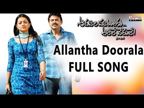 Allantha Doorala Full Song || Aadavari Matalaku Ardhalu Veruley || Venkatesh, Trisha