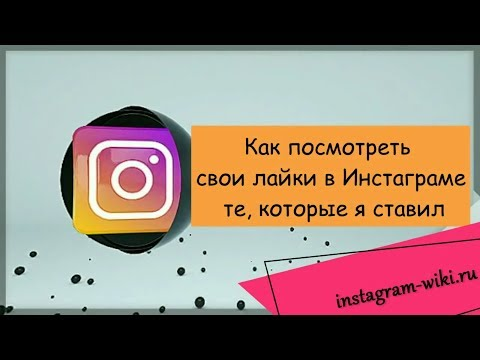Как посмотреть свои лайки в Инстаграме