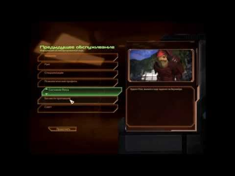 Перенос сохранений из Mass Effect в Mass Effect 2