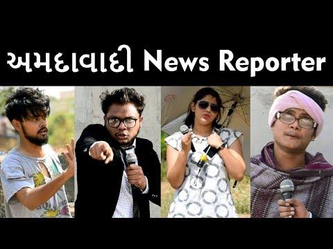 AMDAVADI News Reporter   Swagger Baba   Latest Gujju Comedy Videos   અમદાવાદી ન્યુઝ રિપોર્ટર