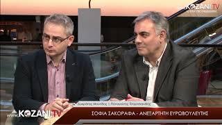 KOZANI.TV ONLINE | Οι Ευρωβουλευτές απαντούν από το Στρασβούργο για την Συμφωνία των Πρεσπών