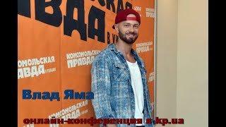 Влад Яма: Роман с Могилевской был, но..-Пресс-центр газеты КП в Украине