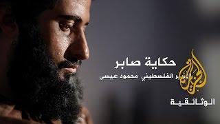 حكاية صابر | الجزيرة الوثائقية