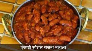 ढाबा स्टाईल राजमा मसाला | Easy Rajma Masala Recipe | MadhurasRecipe Ep - 484