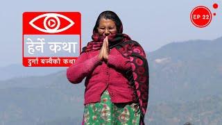 दुर्गा बज्यैको कथा | Durga Bajyaiko Katha - Herne Katha EP22