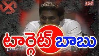 YS Jagan Targets AP CM Chandrababu Naidu   BACKDOOR   Mahaa News
