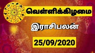 25.09.2020 - இன்றைய ராசி பலன்   9626362555 - For Appoinment   Indraya Rasi Palangal  