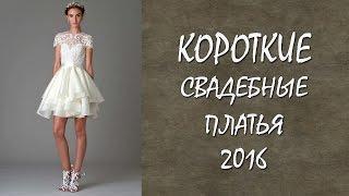 Короткие свадебные платья 2016(Короткое свадебное платье может стать идеальным выбором, если вы хотите чувствовать себя комфортно и стиль..., 2015-12-21T13:01:00.000Z)