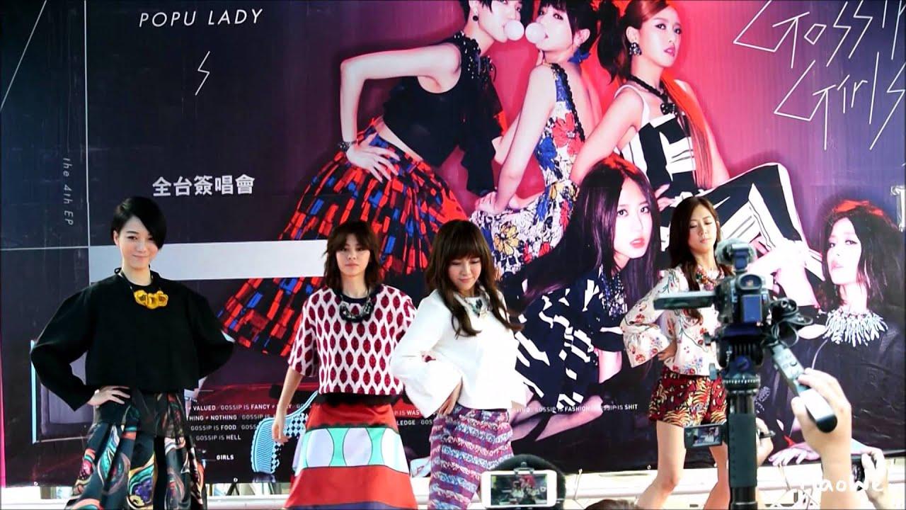-HaoWei- 20151121 Popu Lady 臺南簽唱會 POPU OK繃 - YouTube