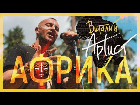 "Виталий Артист - ""Африка"" (Без Билета Official Cover)"