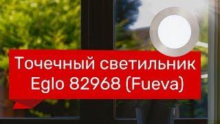 Точечный светильник EGLO 82968, 69498 (EGLO 94521, 94058 FUEVA) обзор(, 2018-06-25T10:38:16.000Z)