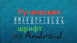 Рунический шрифт на Android [Android Blog]