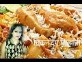 Chicken dum biryani in Hindi recipe restaurant style