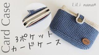 【かぎ針編み】3ポケット カードケースの編み方♪ Crochet Card Case