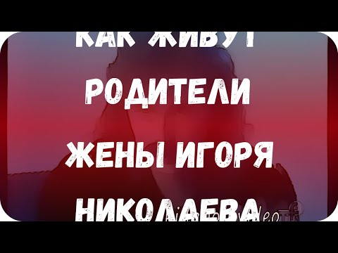Смотреть Как живут родители жены Игоря Николаева онлайн