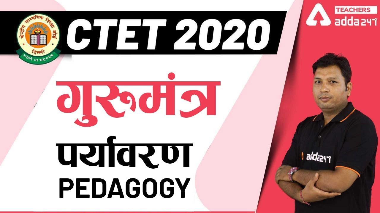 CTET 2020 | EVS Pedagogy | गुरु मंत्र  | पर्यावरण Pedagogy