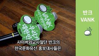 고려시대 BTS! 직지를 세계에 알리는 한국문화유산 홍…