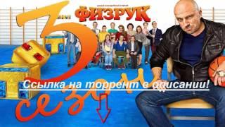 Физрук 3 сезон новые серии смотреть онлайн