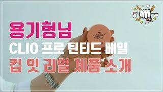 [용기형님] 클리오 프로 틴티드 베일 킵 잇 리얼 리뷰