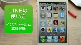 LINE 使い方  iPhone インストールと初期設定 thumbnail