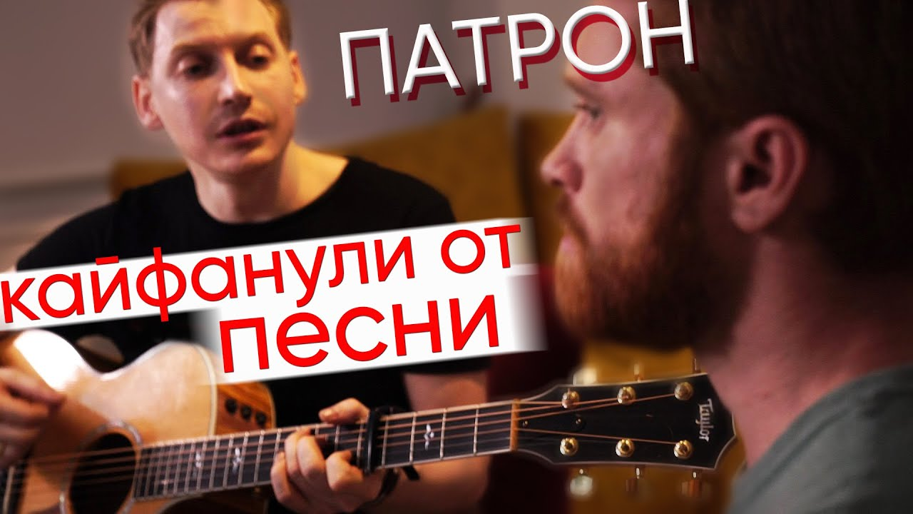 Miyagi & Andy Panda - Патрон (cover) кавер на гитаре