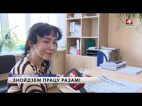 Работа и зарплаты в Могилеве, ярмарка вакансий  [БЕЛАРУСЬ 4| Могилев]