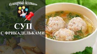 Суп с фрикадельками | Рецепт с куриным фаршем
