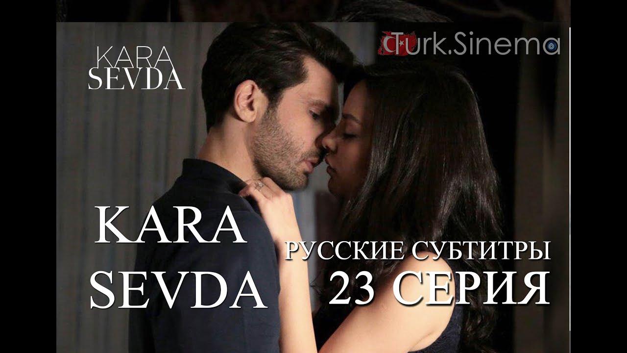 Черная любовь 3 сезон все серии смотреть онлайн