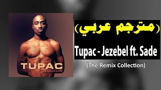 Скачать 2pac Jezebel Ft Sade مترجم عربي Remix DonSub Com