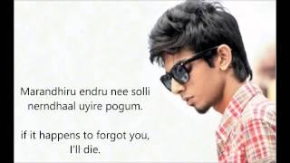 enakenna yaarumillaye lyrics and english translation   aakko   anirudh