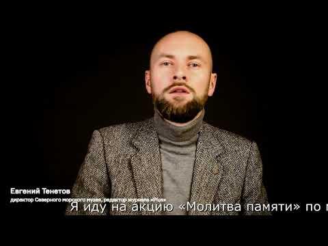 Евгений Тенетов о 30 октября