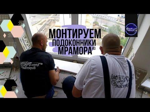 Замеряем и монтируем подоконники из белого мрамора (Полоцкий мрамор, месторождения Урал)