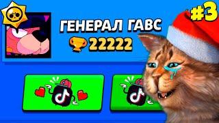 ТИК ТОК ПРИКОЛЫ В БРАВЛ СТАРС #3