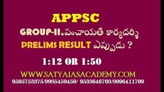 Download APPSC GROUP- II  ,PANCAYATRAJ PRELIMS RESULT Mp3 and Videos