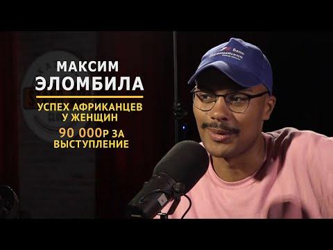 Максим Эломбила.Может ли африканец быть русским? Закрытый клуб Podcast #7