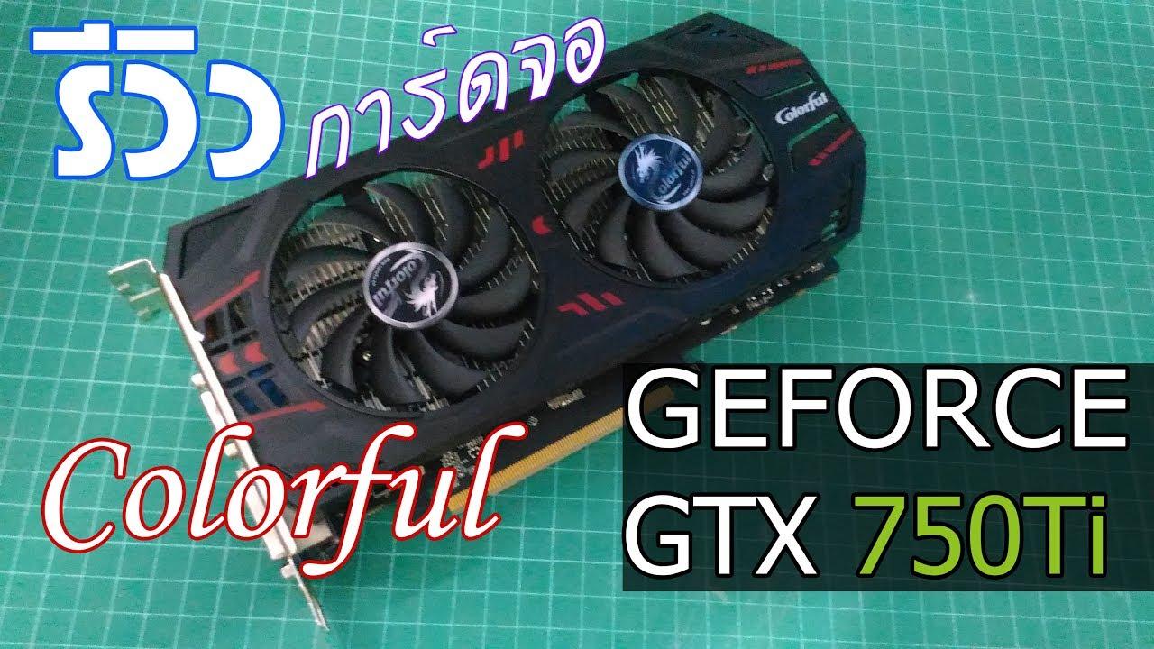 รีวิว:การ์ดจอ Colorful GEFORCE GTX 750Ti (มือสอง จากร้าน iHAVECPU)
