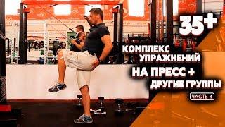 """Тренировка """"мужское здоровье"""" на пресс и другие группы мышц"""