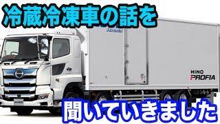 トラック冷蔵車、冷凍車の話【大型運転手】