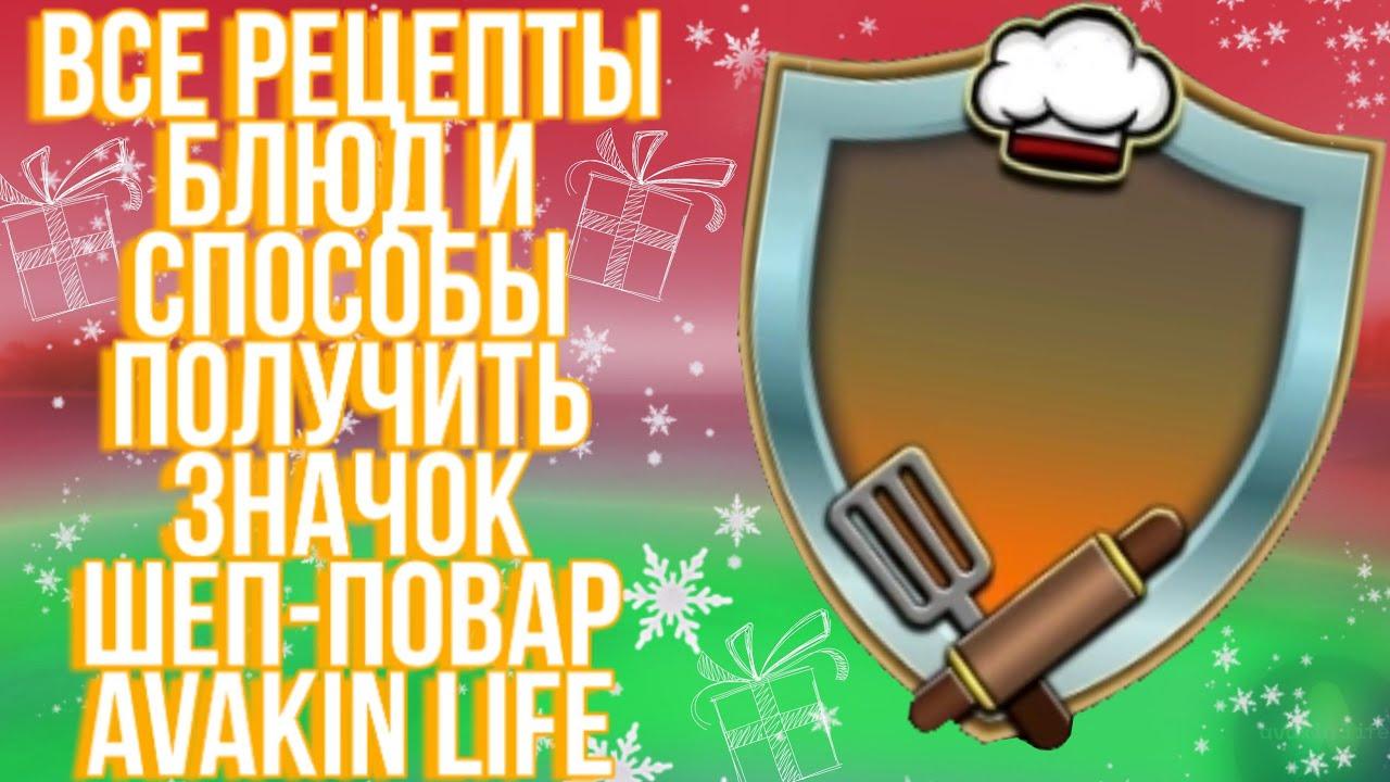 Recepty Kak Poluchit Novyj Znachok Shef Povara V Avakin Lajf Avakin Life Blueberry Ava Youtube