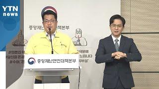 중앙재난안전대책본부 브리핑 (6월 19일) / YTN