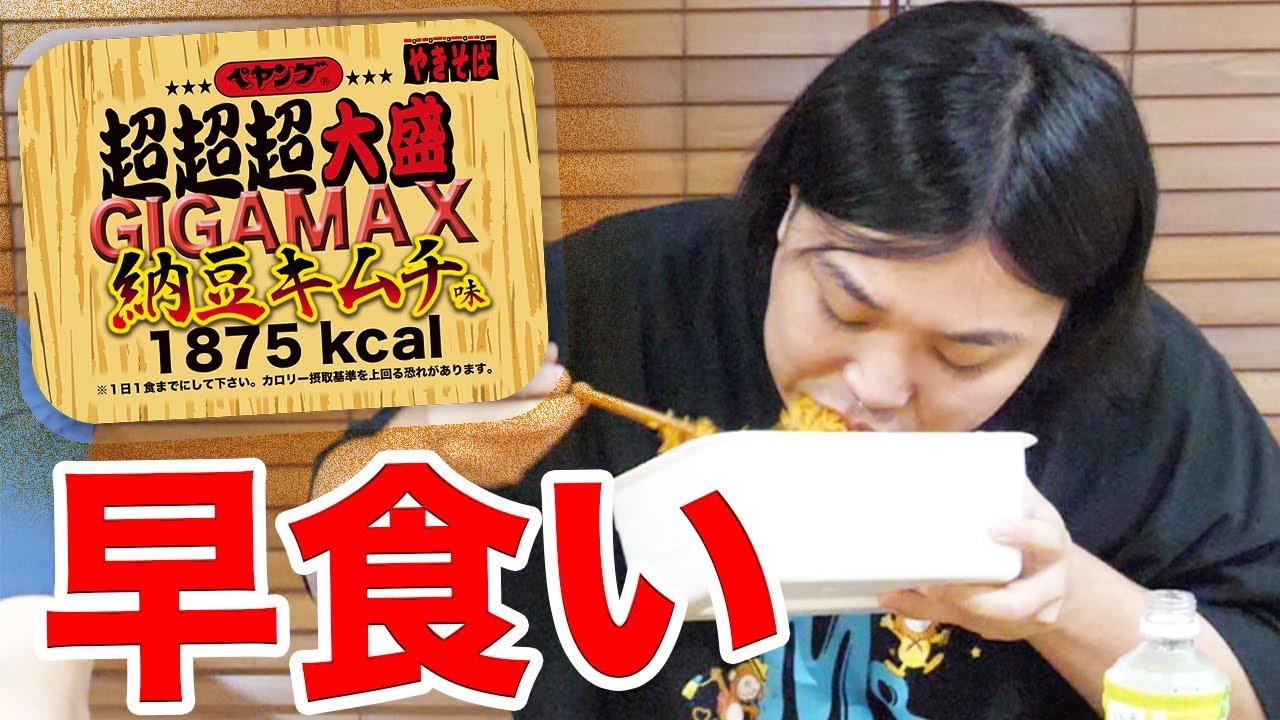 【早食い】ペヤング超超超大盛「納豆キムチ」早食いしたら遂に人類超えた記録でたwww