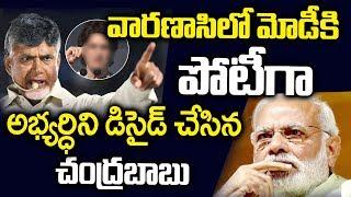 వారణాసిలో మోడీకి పోటీగా అభ్యర్థిని డిసైడ్ చేసిన చంద్రబాబు..! |  PM Modi from Varanasi |  Myra Media