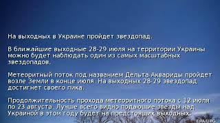 На выходных в Украине пройдет звездопад